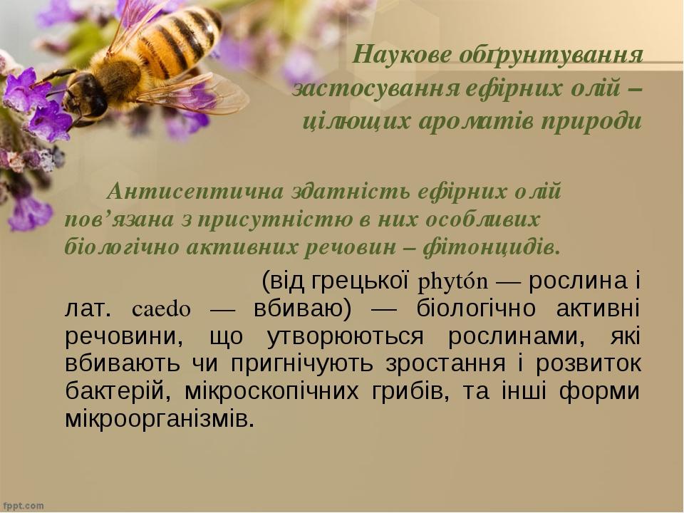 Наукове обґрунтування застосування ефірних олій – цілющих ароматів природи...