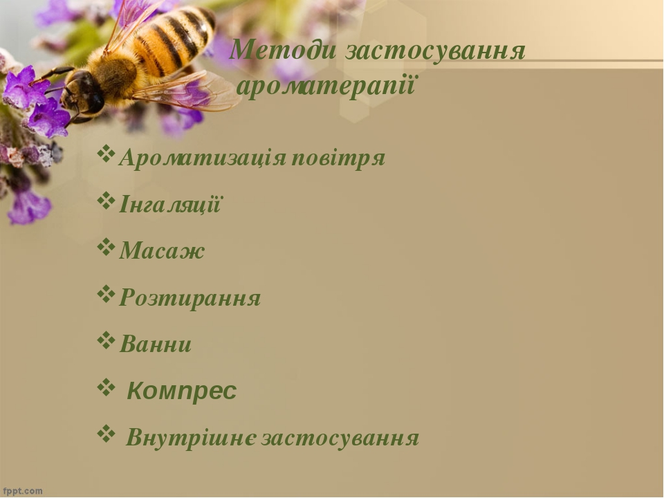 Методи застосування ароматерапії Ароматизація повітря Інгаляції Масаж Розт...
