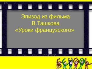 Эпизод из фильма В.Ташкова «Уроки французского»