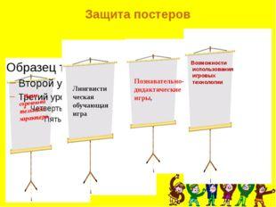 Защита постеров Игры соревнова тельного характера Лингвистическая обучающая и