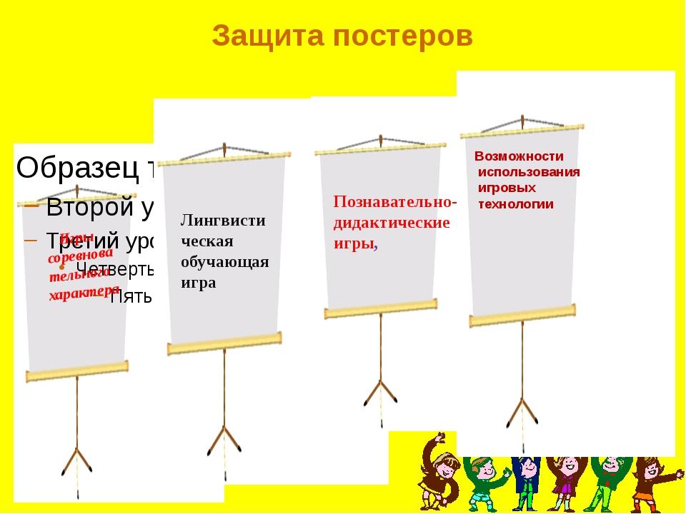 Защита постеров Игры соревнова тельного характера Лингвистическая обучающая и...