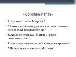 «Соколиный глаз» 1. Любимые цветы Матрены? 2.Какому любимому русскими людьми