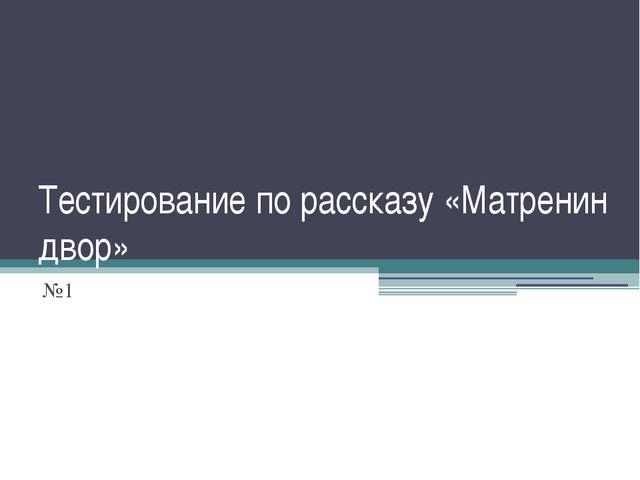Тестирование по рассказу «Матренин двор» №1