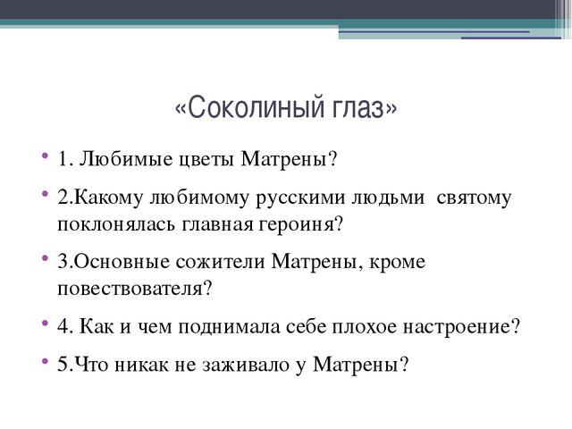 «Соколиный глаз» 1. Любимые цветы Матрены? 2.Какому любимому русскими людьми...