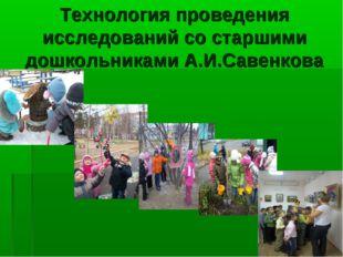 Технология проведения исследований со старшими дошкольниками А.И.Савенкова
