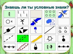 Знаешь ли ты условные знаки?