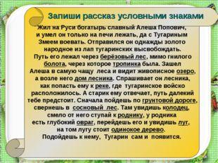 Жил на Руси богатырь славный Алеша Попович, и умел он только на печи лежать,
