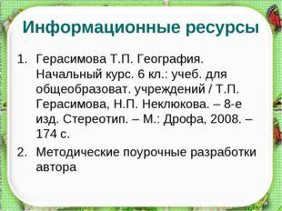Информационные ресурсы Герасимова Т.П. География. Начальный курс. 6 кл.: учеб