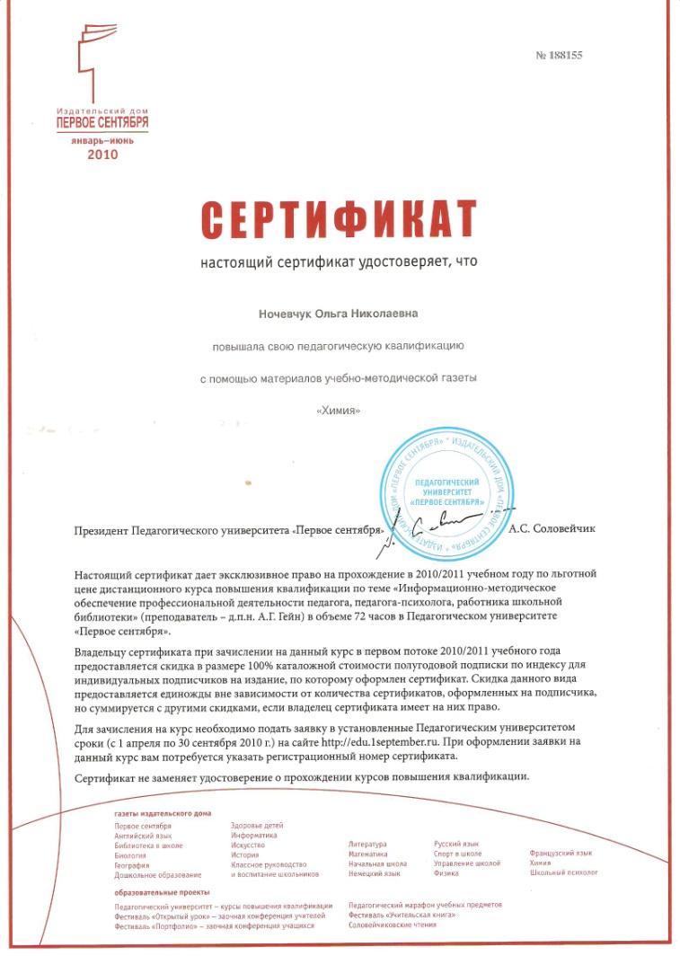 C:\Users\1\Desktop\=документы\1.4 системность проф разв\сертификат химия.jpg