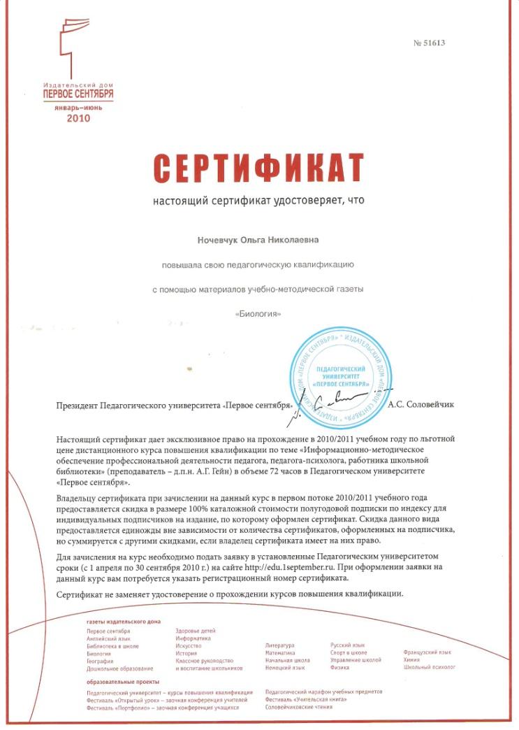 C:\Users\1\Desktop\=документы\1.4 системность проф разв\сертификат биология.jpg