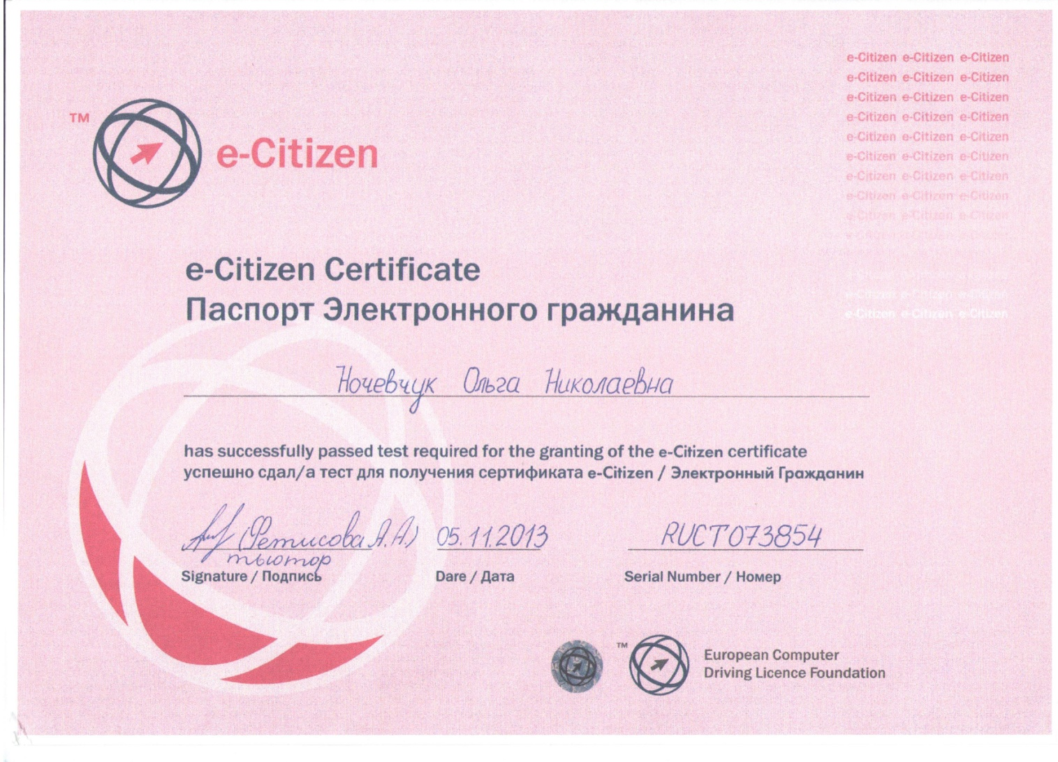 C:\Users\1\Desktop\=документы\1.2 электронный гражданин.jpg