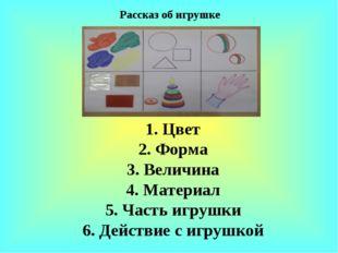 Рассказ об игрушке 1. Цвет 2. Форма 3. Величина 4. Материал 5. Часть игрушки