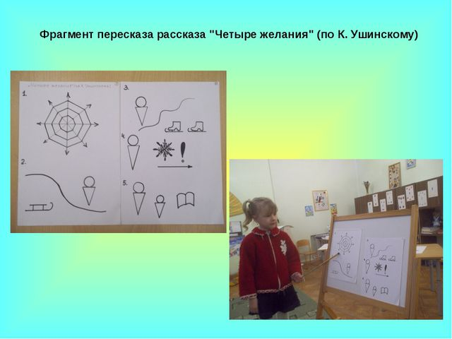 """Фрагмент пересказа рассказа """"Четыре желания"""" (по К. Ушинскому)"""