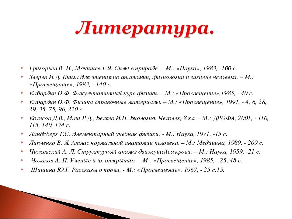 Григорьев В. И., Мякишев Г.Я. Силы в природе. – М.: «Наука», 1983, -100 с....