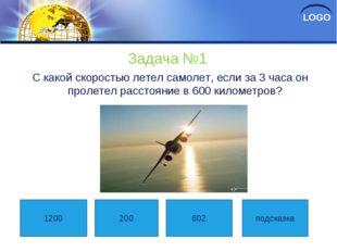 Задача №1 С какой скоростью летел самолет, если за 3 часа он пролетел расстоя