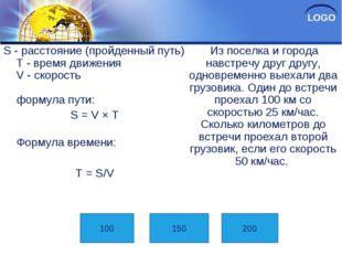 Подсказка! S - расстояние (пройденный путь) Т - время движения V - скорость