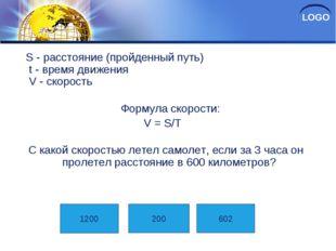 Подсказка! S - расстояние (пройденный путь) t - время движения V - скорость