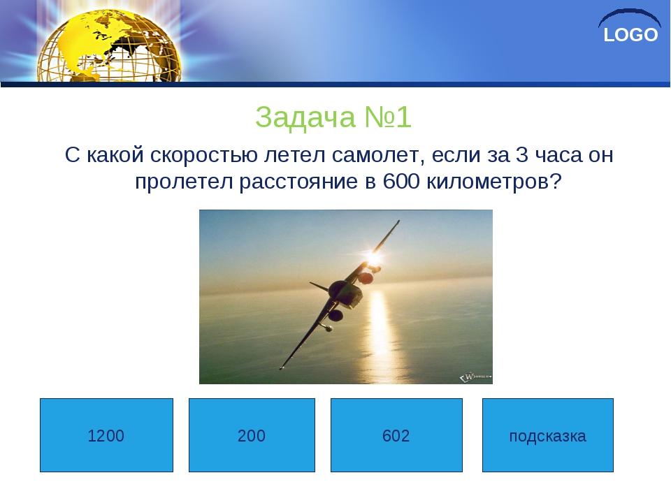 Задача №1 С какой скоростью летел самолет, если за 3 часа он пролетел расстоя...