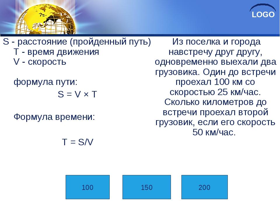 Подсказка! S - расстояние (пройденный путь) Т - время движения V - скорость...