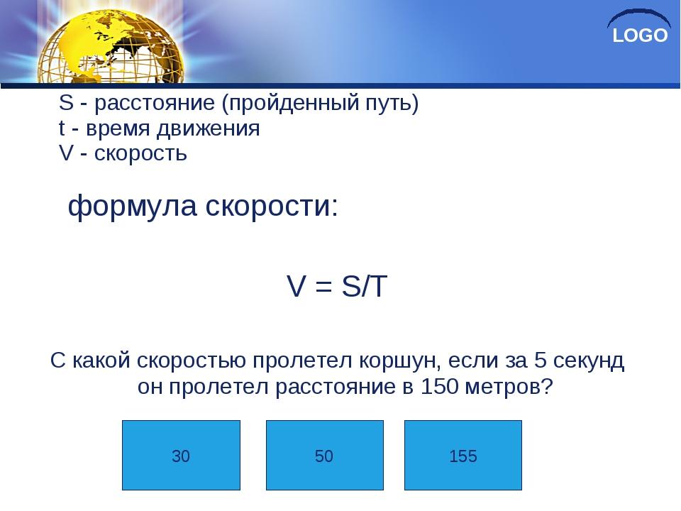 Подсказка! S - расстояние (пройденный путь) t - время движения V - скорость...