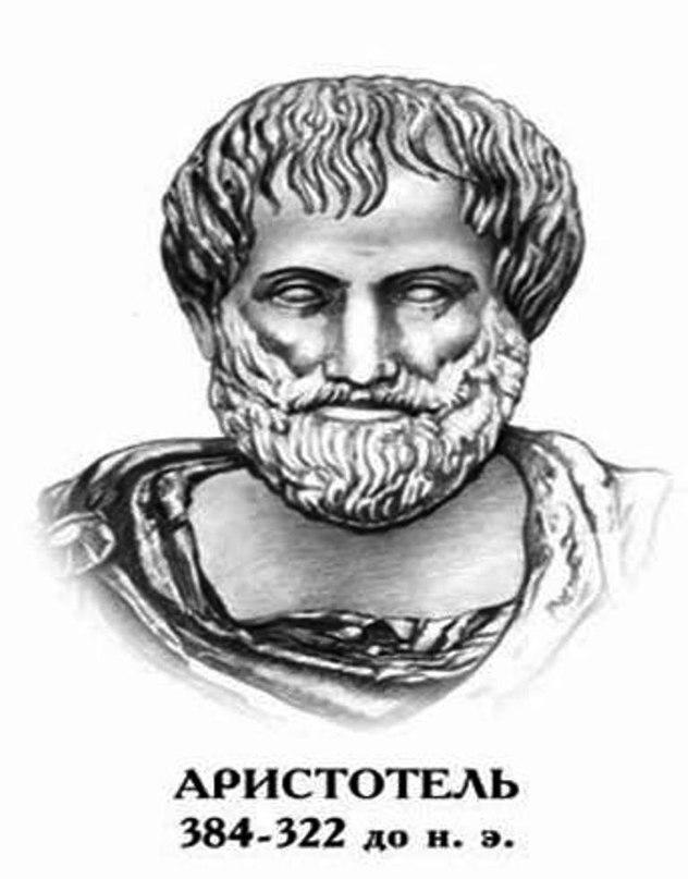 C:\Users\intel\Desktop\открытый урок 5 кл\Аристотель.jpg