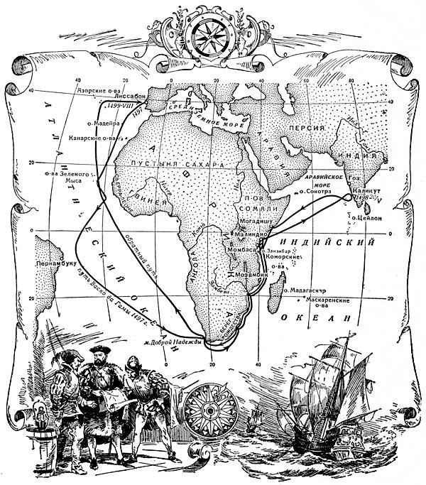 реверсе великие географические открытия картинки черно белые прожили вместе