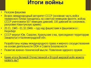 Итоги войны Разгром фашизма Возрос международный авторитет СССР (основная час