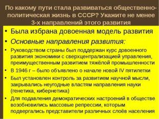 По какому пути стала развиваться общественно-политическая жизнь в СССР? Укажи