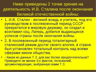 Ниже приведены 2 точки зрения на деятельность И.В. Сталина после окончания Ве