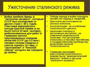 """Ужесточение сталинского режима Война пробила брешь в """"железном занавесе"""", кот"""