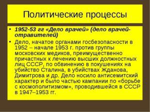 Политические процессы 1952-53 гг «Дело врачей» (дело врачей-отравителей) Дело