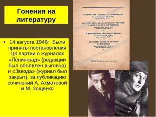 14 августа 1946г. Были приняты постановления ЦК партии о журналах «Ленинград»