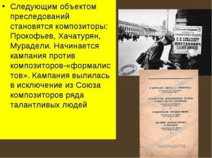 Следующим объектом преследований становятся композиторы: Прокофьев, Хачатурян