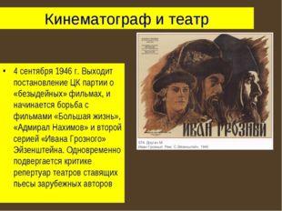 Кинематограф и театр 4 сентября 1946 г. Выходит постановление ЦК партии о «бе