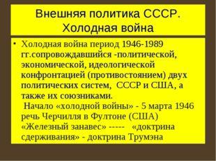 Внешняя политика СССР. Холодная война Холодная война период 1946-1989 гг.сопр