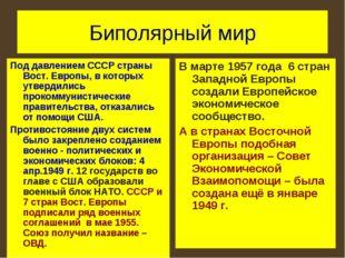 Биполярный мир Под давлением СССР страны Вост. Европы, в которых утвердились