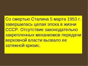 Со смертью Сталина 5 марта 1953 г. завершилась целая эпоха в жизни СССР. Отсу