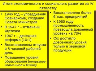 Итоги экономического и социального развития за IV пятилетку 1946 год – упразд