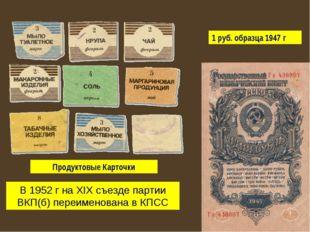 Продуктовые Карточки 1 руб. образца 1947 г В 1952 г на XIX съезде партии ВКП(