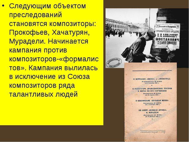 Следующим объектом преследований становятся композиторы: Прокофьев, Хачатурян...
