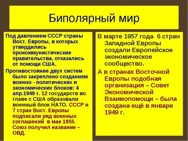 Биполярный мир Под давлением СССР страны Вост. Европы, в которых утвердились...