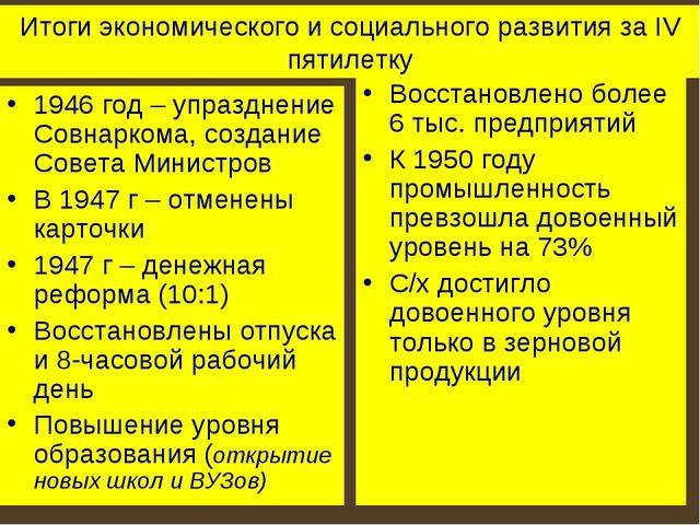 Итоги экономического и социального развития за IV пятилетку 1946 год – упразд...