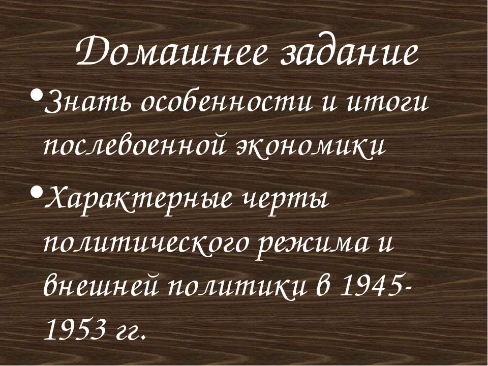 Домашнее задание Знать особенности и итоги послевоенной экономики Характерные...