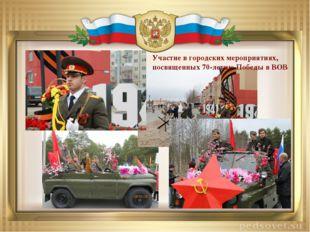 Участие в городских мероприятиях, посвященных 70-летию Победы в ВОВ