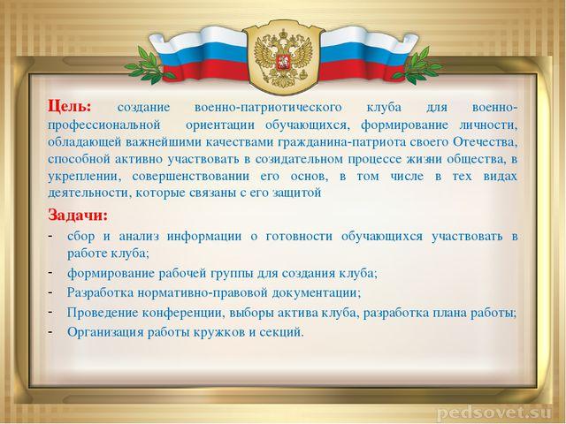 Цель: создание военно-патриотического клуба для военно-профессиональной орие...