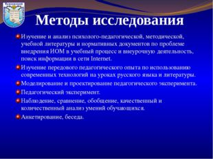 Методы исследования Изучение и анализ психолого-педагогической, методической,