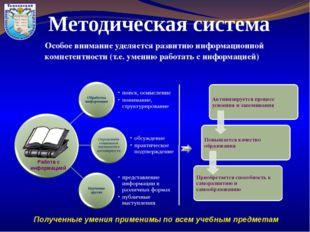 Особое внимание уделяется развитию информационной компетентности (т.е. умени