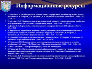 Информационные ресурсы 1. Анцупов С.В. Индивидуальные учебные планы в профиль