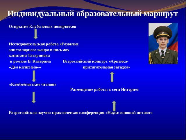 Индивидуальный образовательный маршрут Открытие Клуба юных полярников Исследо...