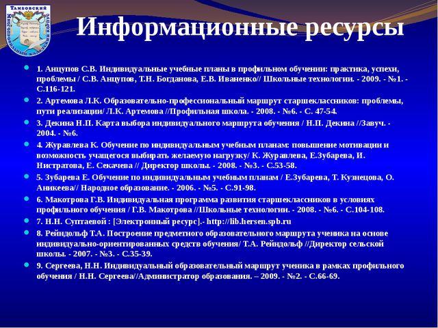 Информационные ресурсы 1. Анцупов С.В. Индивидуальные учебные планы в профиль...